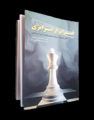 کتاب فراتر از استراتژی
