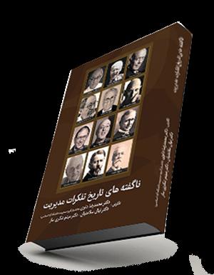 کتاب ناگفته های تاریخ تفکرات مدیریت
