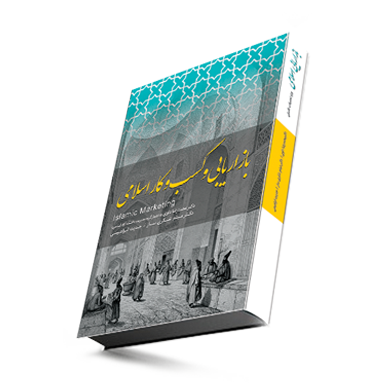 کتاب بازاریابی و کسب و کار اسلامی