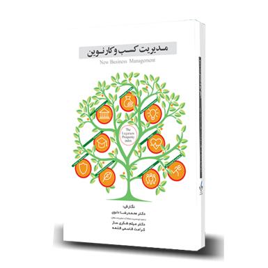 مدیریت کسب و کار نوین | دکتر میثم شکری ساز