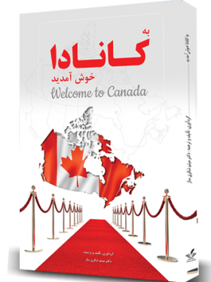 به کانادا خوش آمدید | دکتر میثم شکری ساز