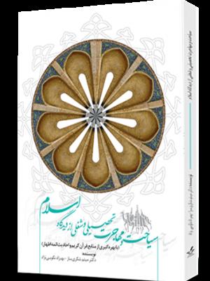 سیاحت و مهاجرت تحصیلی و شغلی از دیدگاه اسلام | دکتر میثم شکری ساز
