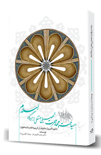 سیاحت و مهاجرت تحصیلی و شغلی از دیدگاه اسلام