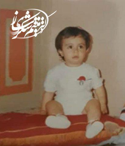 کودکی میثم شکری ساز در سن 2 سالگی